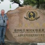 Grande-Muraille-de-Chine3